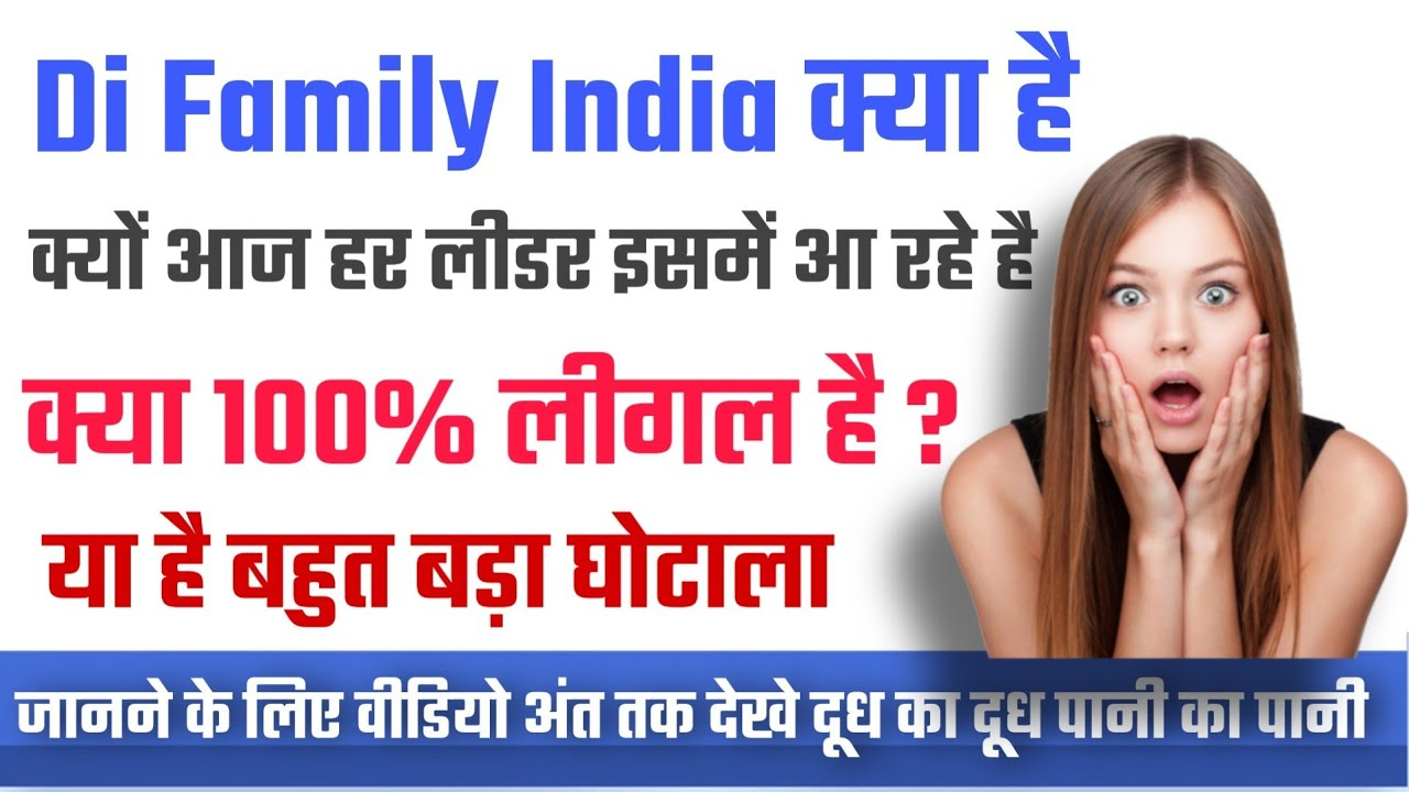 DI INDIA क्या है ? DI INDIA Full Plan in Hindi | Legal MLM Plan | New MLM Plan | MLM Gurukul