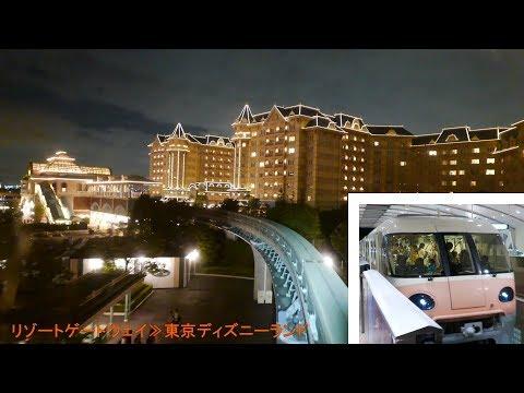 ディズニーリゾートライン前面展望夜景1周全区間リゾートゲートウェイ~[字幕][4K]Cab View Tokyo Disney Resort Line 201809