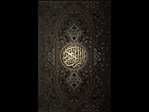 Salah Al Budair   002   Al Baqarah
