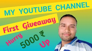 मेरे  YOUTUBE  CHANNEL का पहला  GIVEAWAY