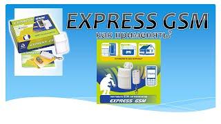 Express GSM  Как применять(Express GSM купить http://roadhistory.ru/expgsm-1 Express GSM Как применять Express GSM купить http://roadhistory.ru/expgsm-1 мой канал ..., 2014-08-28T16:09:02.000Z)