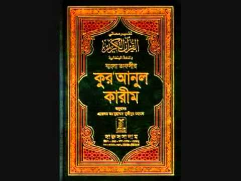 Bangla) 36 Surah Yasin  1  Bengali Translation Al Quran