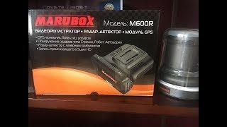 Прошивка видеорегистратора MARUBOX M600R с различными серийными номерами