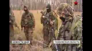 Засадные действия спецназа ГРУ. Тамбов, 2013г.