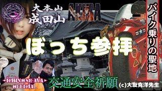 【神社参拝】バイク乗りの聖地成田山@交通安全/パワースポット/AKIRA【一ノ瀬彩】