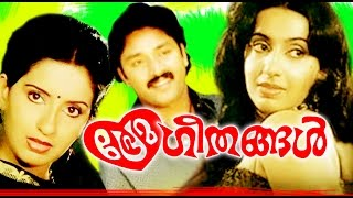 PREMA GEETHANGAL | Malayalam Full Movie | Shahnavas & Ambika | Family Entertainer Movie