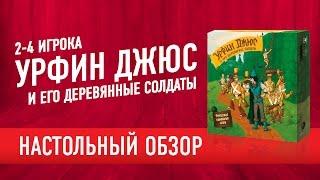 Урфин Джюс. Обзор детской настольной игры в жанре tower defence