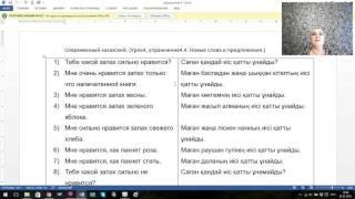 Современный казахский / Урок 4 / Упражнение 4.4