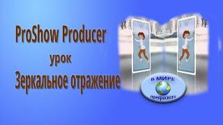 Урок ProShow Producer  Зеркальное отражение