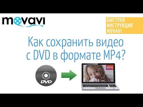 Как конвертировать DVD в MP4?  | Конвертер Видео Movavi 15