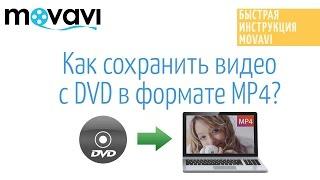 Как конвертировать DVD в MP4? | Конвертер Видео Movavi(Как конвертировать DVD в MP4? В программе Конвертер Видео Movavi можно быстро перевести DVD в формат MP4 и сохранить..., 2015-07-31T14:56:33.000Z)