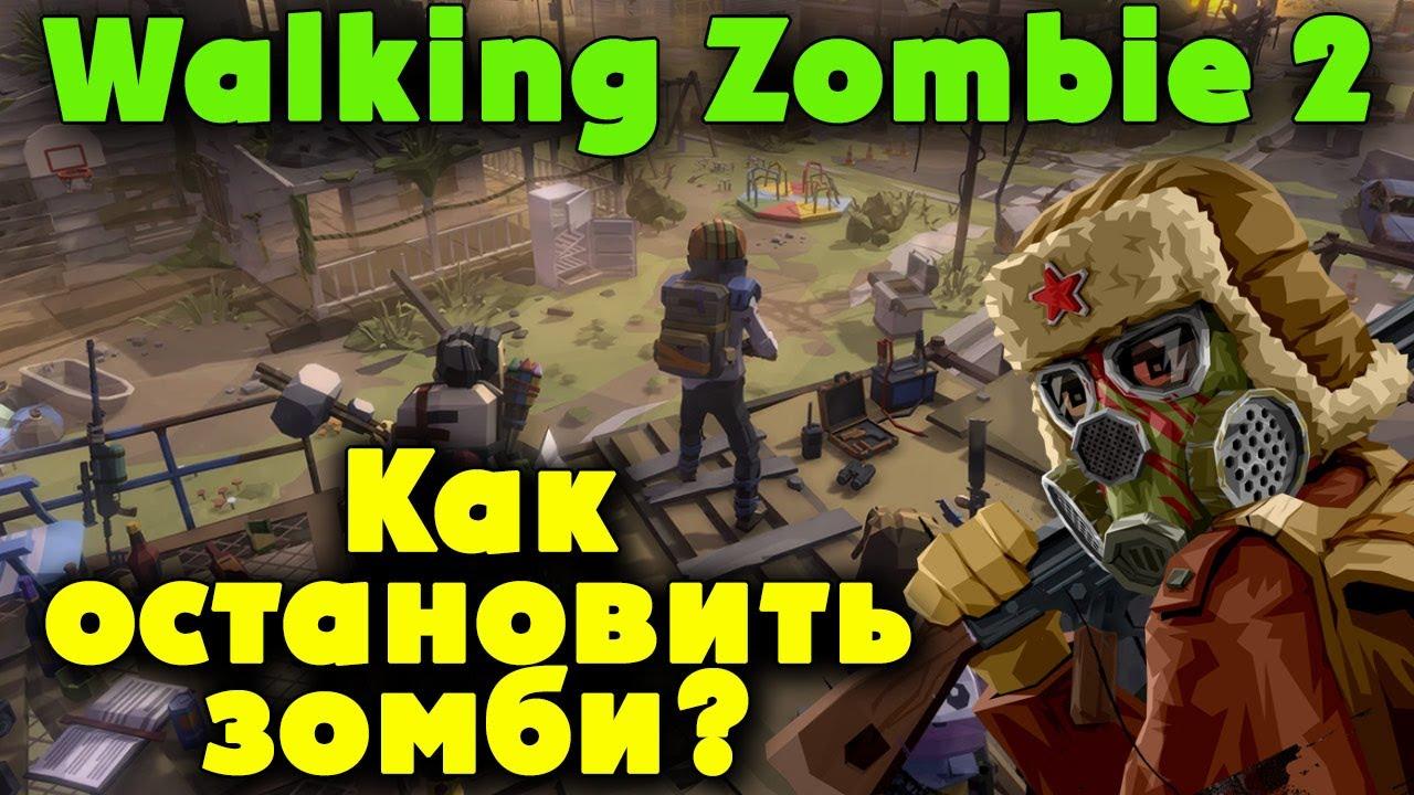 Ходячие мертвяки в мире майнкрафта - Walking Zombie 2