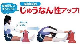 【体力テスト対策】柔軟性アップ!長座体前屈のコツ!