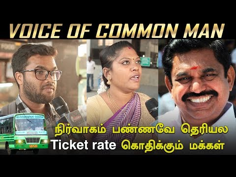 Impact of Bus Ticket hike ! | Voice of Common Man