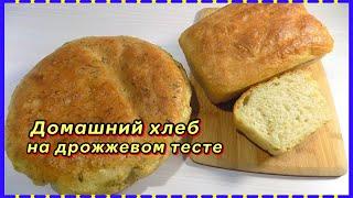 Домашний хлеб на свежих дрожжах в духовке