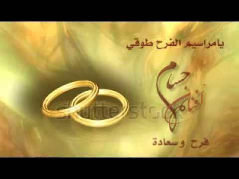 تهنئة بمناسبة عقد قران حسام على أفنان ألف مبروك Youtube