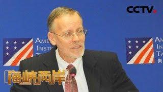 《海峡两岸》 20191005| CCTV中文国际