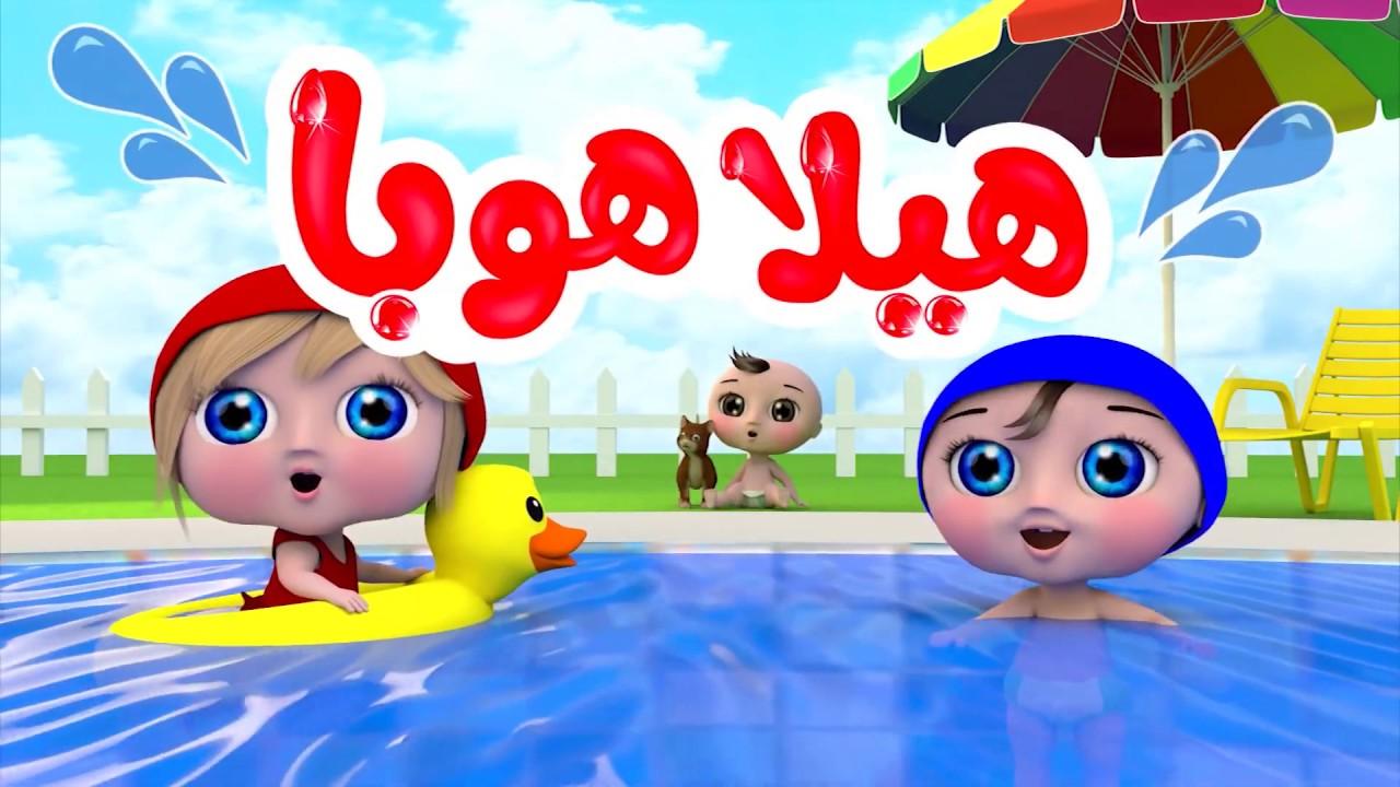 فيديو كليب بعنوان هيلا هوبا المسبح Mody Tin Ton Youtube