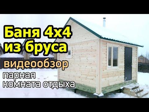 Баня 4 на 4 из бруса: комната отдыха + парная 🏠 Печь с баком для воды на 50 литров.