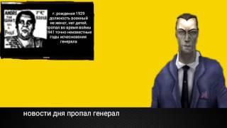 """""""Война Генералов"""" 2 I Зомби востановление (6+)"""