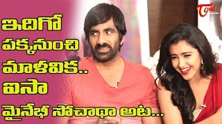 Nela Ticket Movie Team Funny Interview With 8 Beauties | Ravi Teja, Malavika | TeluguOne