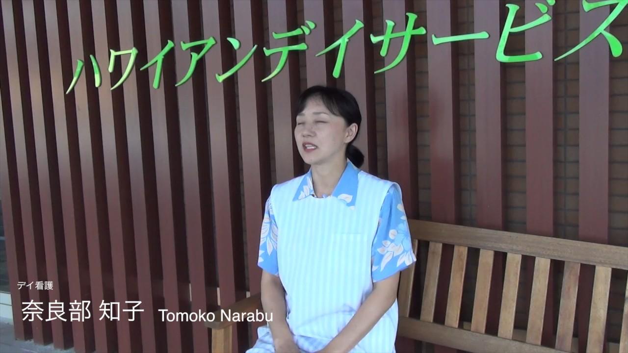 奈良部 知子 - YouTube