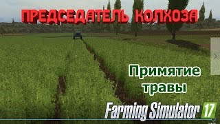 Crop Destruction - Farming Simulator 17