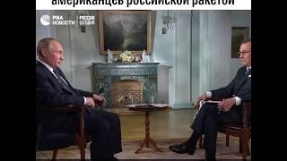 Путин призвал не пугать американцев российской ракетой