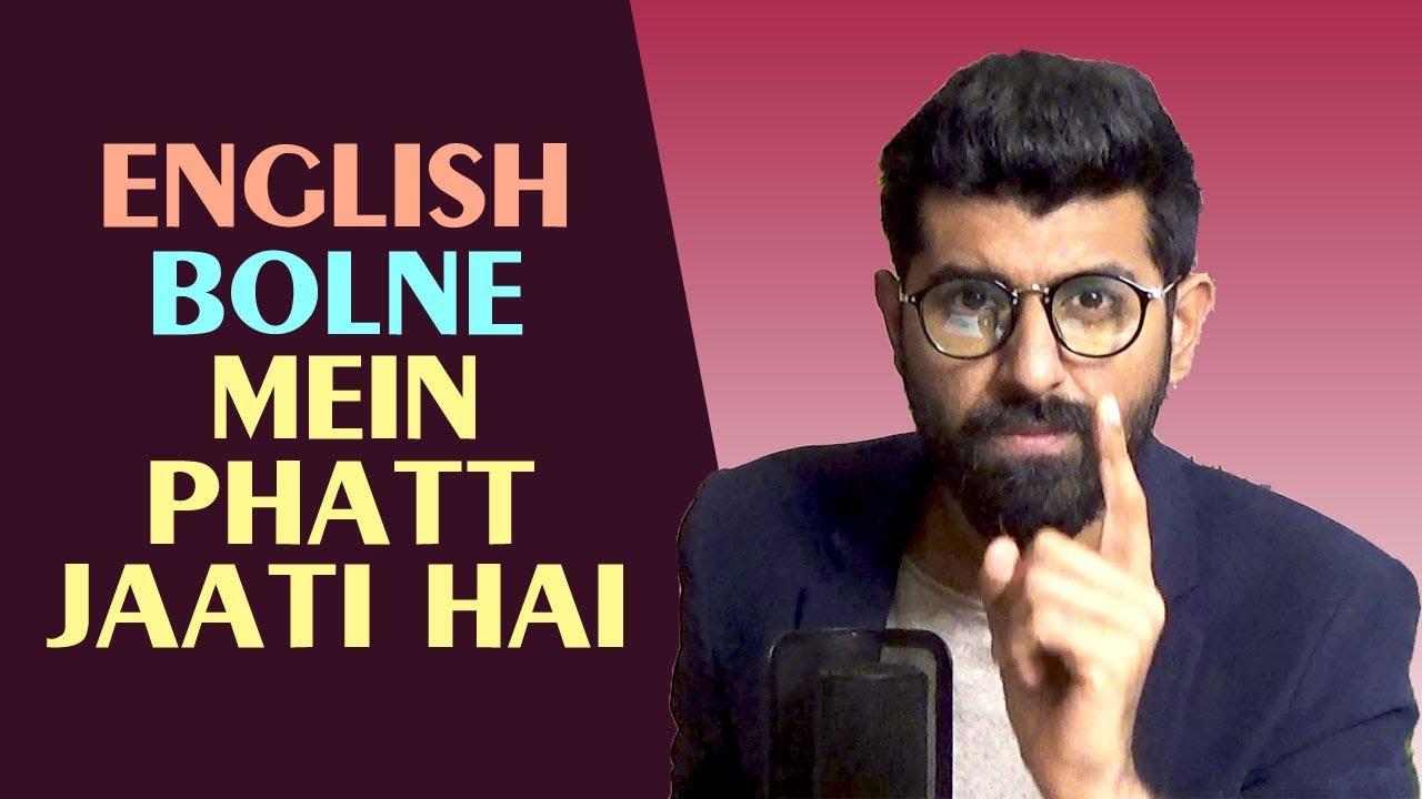 English Likhte achi ho, Lekin Bolne mein Phat Jaati hai