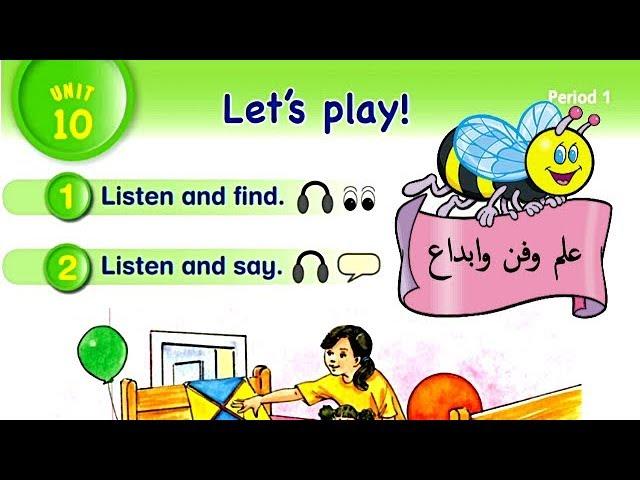 الوحدة العاشرة ( Let's play) للصف الأول
