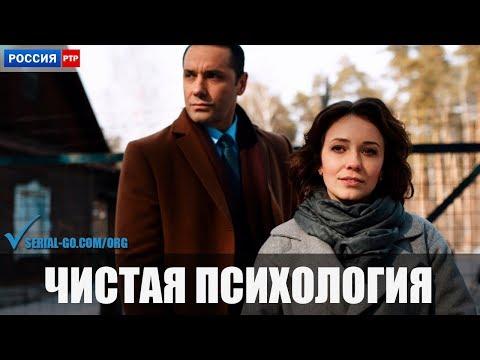 Сериал Чистая психология (2019) 1-4 серии фильм мелодрама на канале Россия - анонс