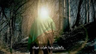 يالغايب علينا طولت غيبتك   نشيد في حق الإمام المهدي (عج)