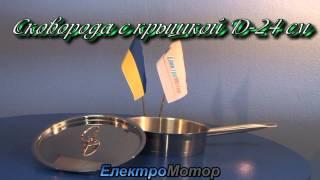 Набор посуды Vinzer Universum Pro 69033