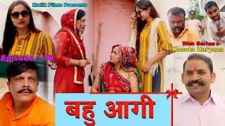 Episode-80 बहू आगी ||New Haryanvi Comedy 21 || Comedy Natak|Kasuta Haryana Comedy || Malik Films Images