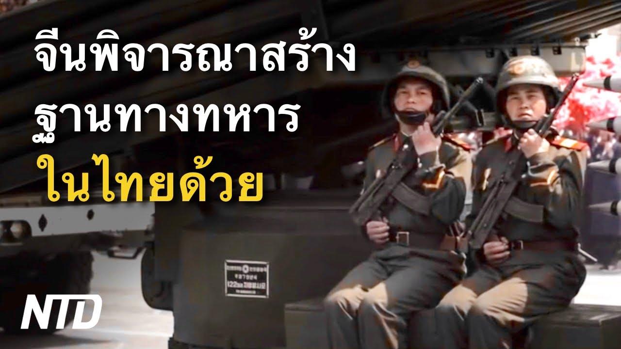 จีนพิจารณาขยายกิจการทางทหารไปต่างประเทศ