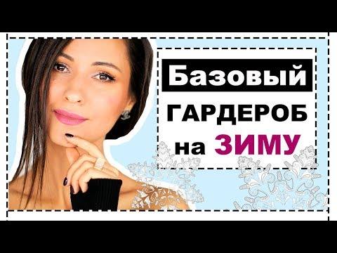 ЗИМНИЙ БАЗОВЫЙ ГАРДЕРОБ: ВСЁ, ЧТО ВАМ НУЖНО ЗНАТЬ! - Видео онлайн