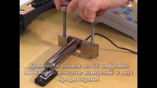 Прибор для измерения шероховатости СЕЙТРОНИК ПШ8-2 (ГАКС)(Предназначен для измерения шероховатости поверхности деталей в цеховых, лабораторных и полевых условиях...., 2014-09-05T09:48:45.000Z)