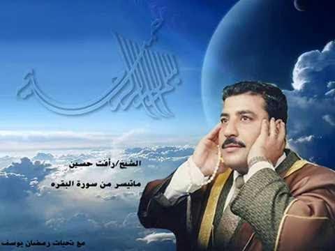 Surat Al Baqarah-Shaikh Rafat Hussain | رافت حسين - سورة البقرة