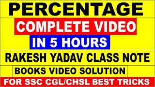 PERCENTAGE COMPLETE VIDEO   [RAKESH YADAV CLASS NOTE VIDEO SOLUTION] FOR SSC| SSC CGL| SSC CPO||SSC