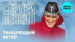 Сергей Пенкин  - Танцующий ветер (Альбом 2015)