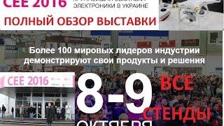 Крупнейшая выставка электроники CEE 2016 в Украине [как было] [новинки]