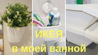 Покупки из ИКЕА в интерьере моей ванной комнаты - как разместила и приспособила