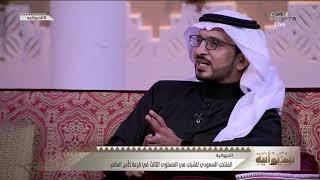 محمد الناصر: الجميع معجب بتجربة التعاون الثابته، واختيار الاجانب لايملكه المدرب فقط