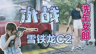初晓敏   晓敏变身洗车女郎 水战雪铁龙C2!!!【车若初见】
