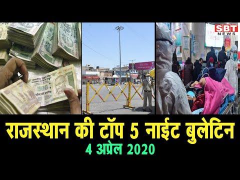 04 अप्रेल 2020: राजस्थान की टॉप 5 नाईट बुलेटिन | SBT News