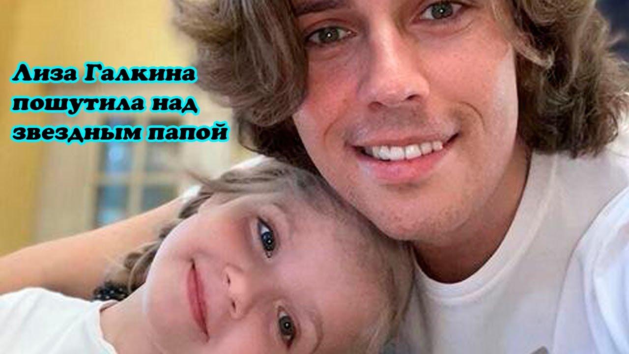 Лиза Галкина пошутила над звездным папой: Новое видео детей Максима Галкина