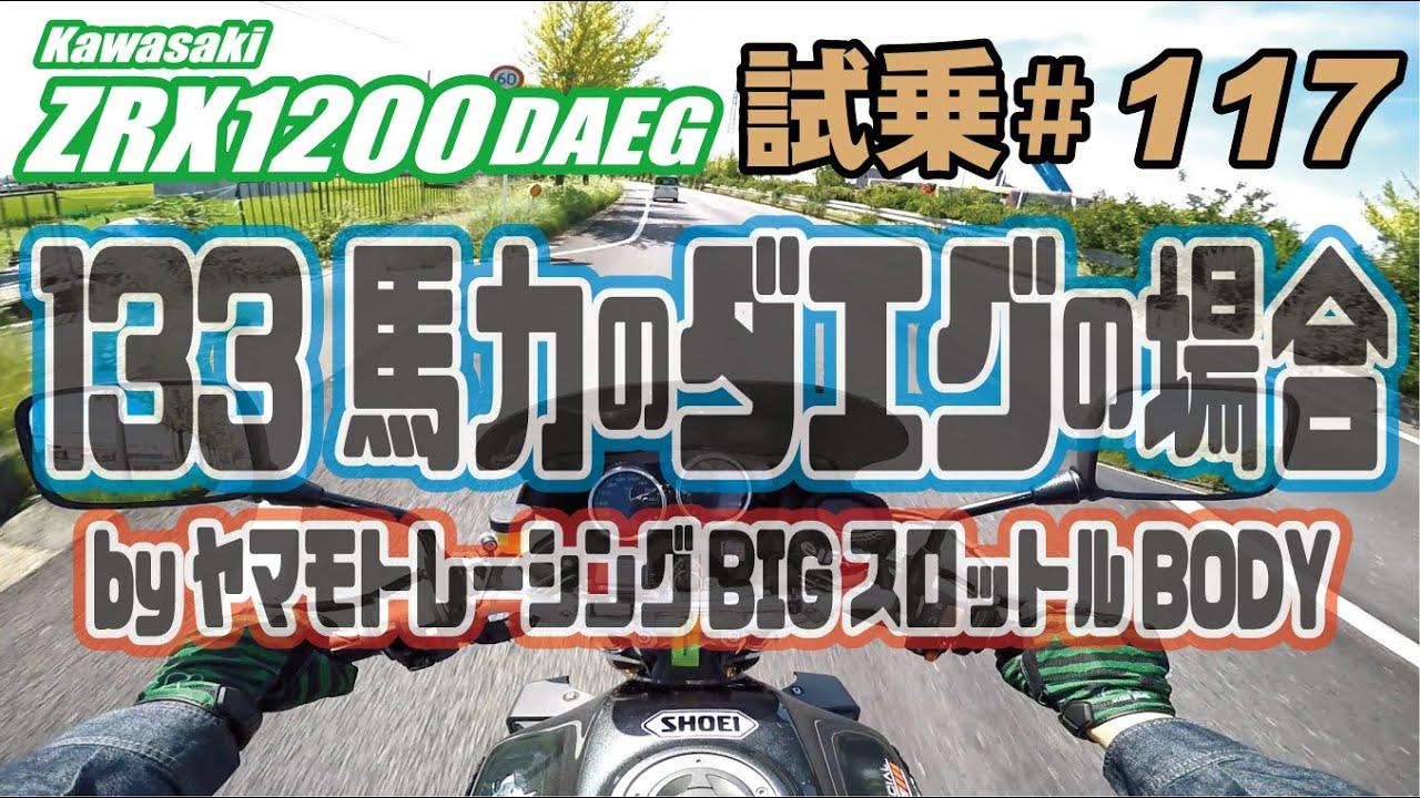 ゼンマイ モトブログ 試乗 #117 ZRX1200ダエグ ヤマモトビッグスロットルボディ取り付け&インジェクションセッティング