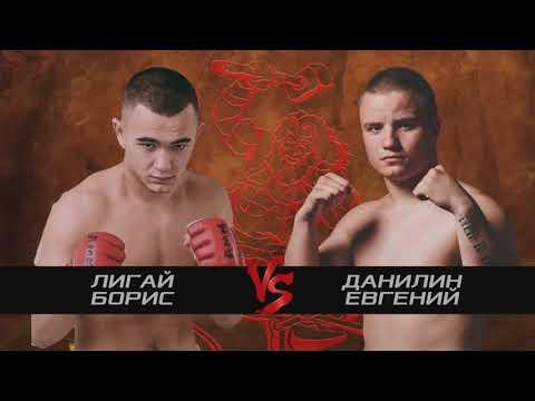 Лигай Борис vs