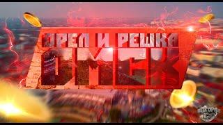 ОМСК Орел И Решка, Пародия
