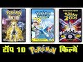 Top 10 Pokemon Movies in Hindi
